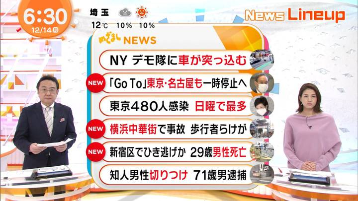 2020年12月14日永島優美の画像10枚目
