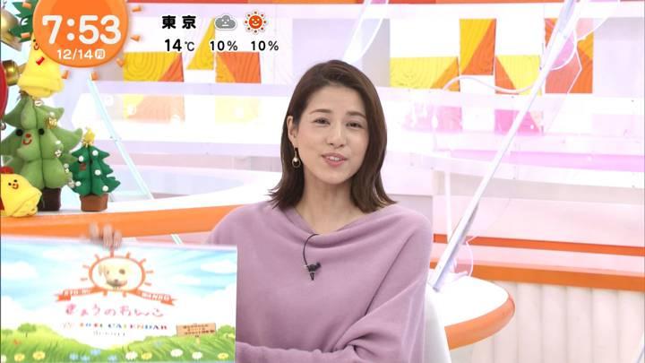 2020年12月14日永島優美の画像17枚目