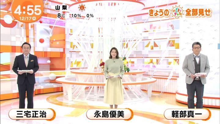 2020年12月17日永島優美の画像01枚目