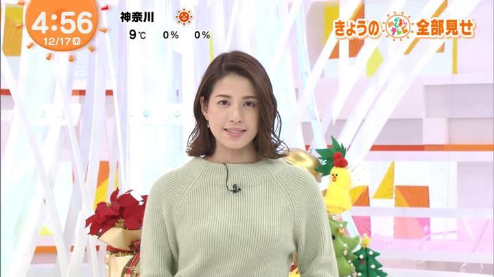 2020年12月17日永島優美の画像02枚目