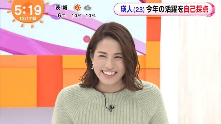 2020年12月17日永島優美の画像03枚目