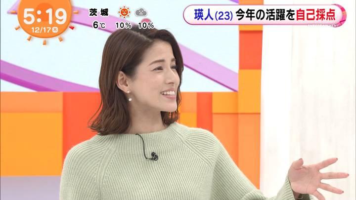 2020年12月17日永島優美の画像04枚目