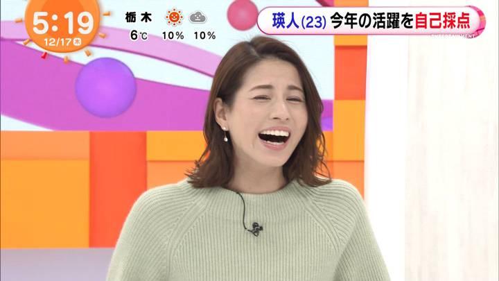 2020年12月17日永島優美の画像05枚目