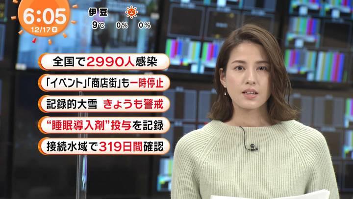 2020年12月17日永島優美の画像08枚目