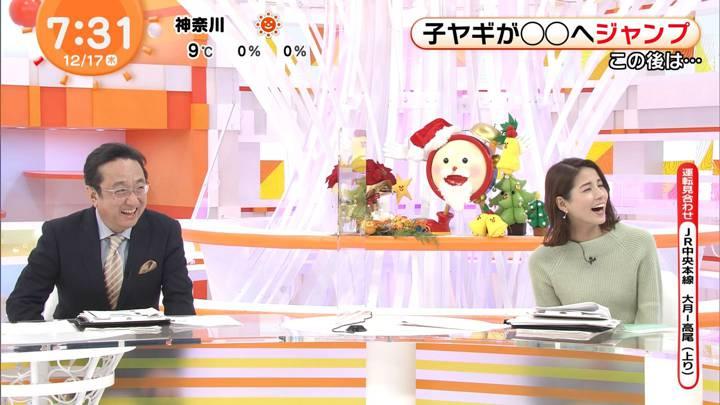 2020年12月17日永島優美の画像13枚目