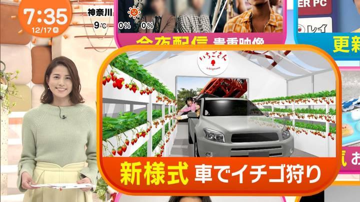 2020年12月17日永島優美の画像15枚目