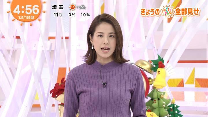 2020年12月18日永島優美の画像01枚目
