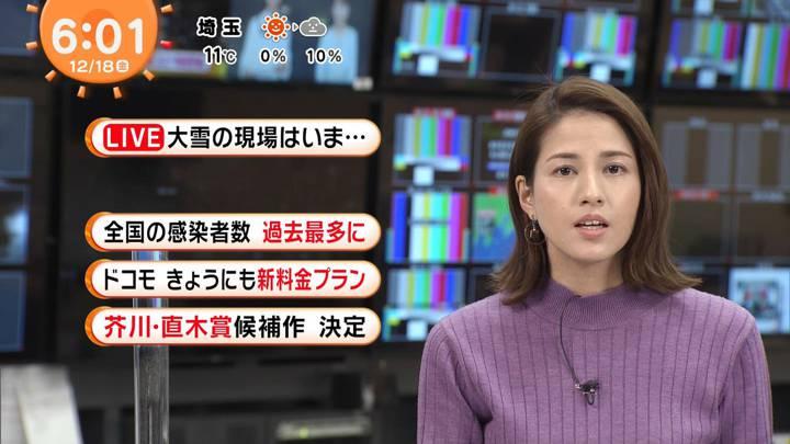 2020年12月18日永島優美の画像05枚目