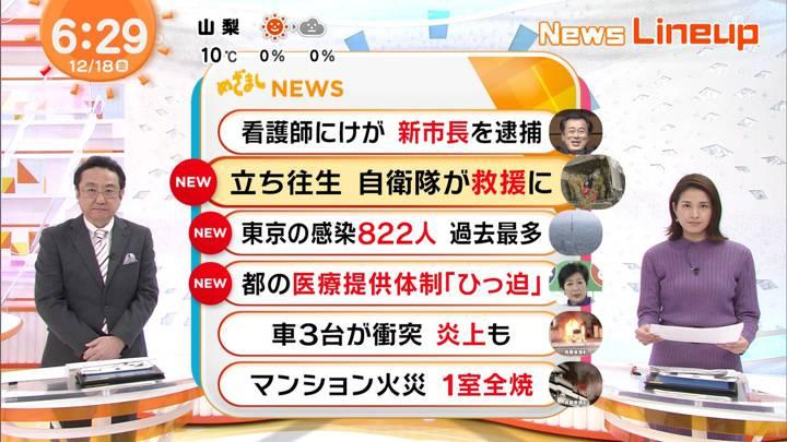 2020年12月18日永島優美の画像10枚目