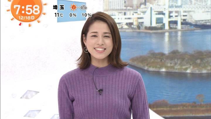 2020年12月18日永島優美の画像19枚目