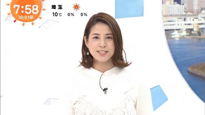 2020年12月21日永島優美の画像15枚目