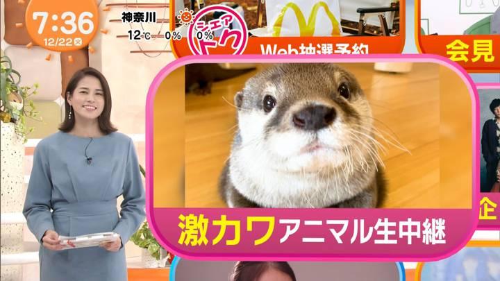 2020年12月22日永島優美の画像08枚目