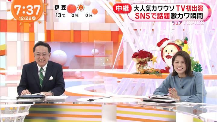 2020年12月22日永島優美の画像09枚目