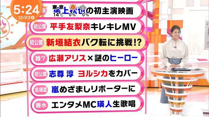 2020年12月23日永島優美の画像02枚目