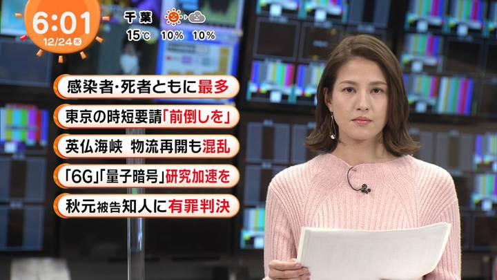 2020年12月24日永島優美の画像04枚目