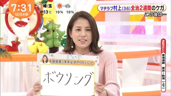 2020年12月24日永島優美の画像09枚目