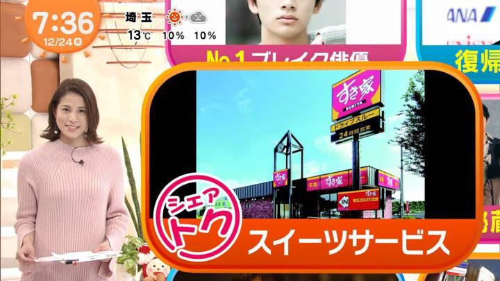 2020年12月24日永島優美の画像11枚目