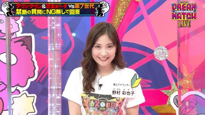 2020年09月26日野村彩也子の画像16枚目