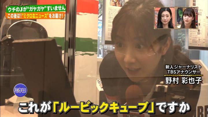 2020年09月27日野村彩也子の画像01枚目