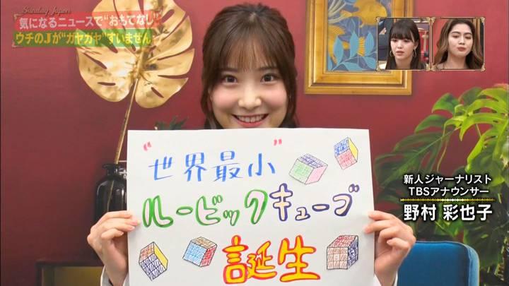 2020年09月27日野村彩也子の画像04枚目