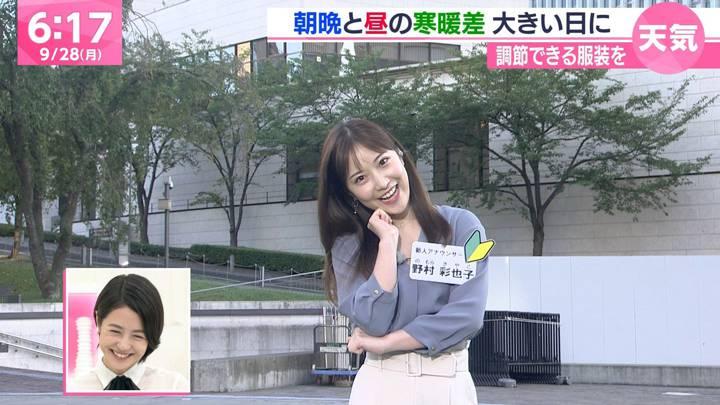 2020年09月28日野村彩也子の画像27枚目