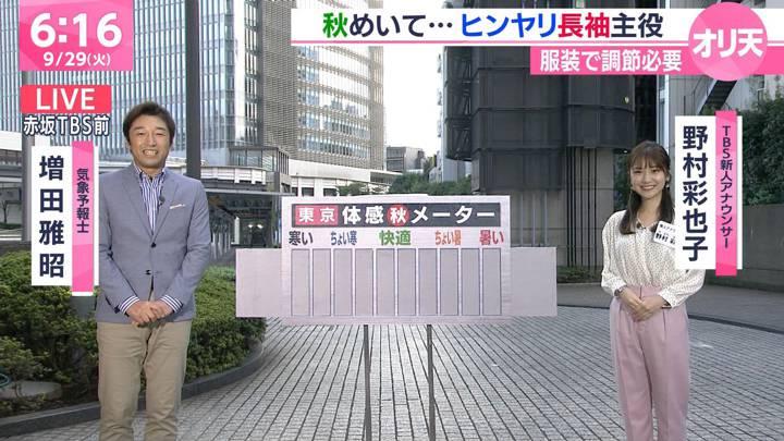 2020年09月29日野村彩也子の画像03枚目
