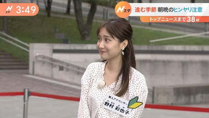 2020年09月29日野村彩也子の画像30枚目