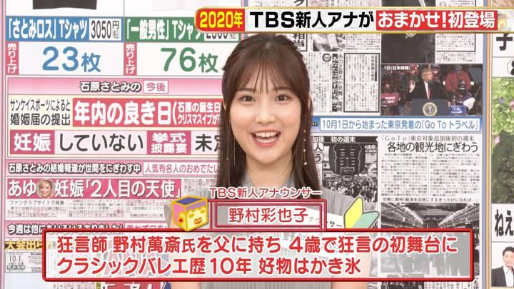 2020年10月04日野村彩也子の画像03枚目