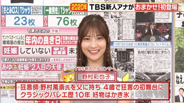 2020年10月04日野村彩也子の画像04枚目