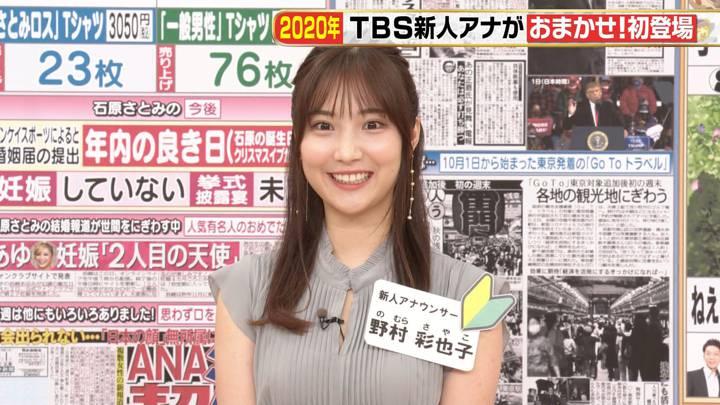 2020年10月04日野村彩也子の画像05枚目