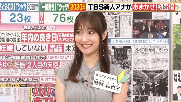 2020年10月04日野村彩也子の画像06枚目