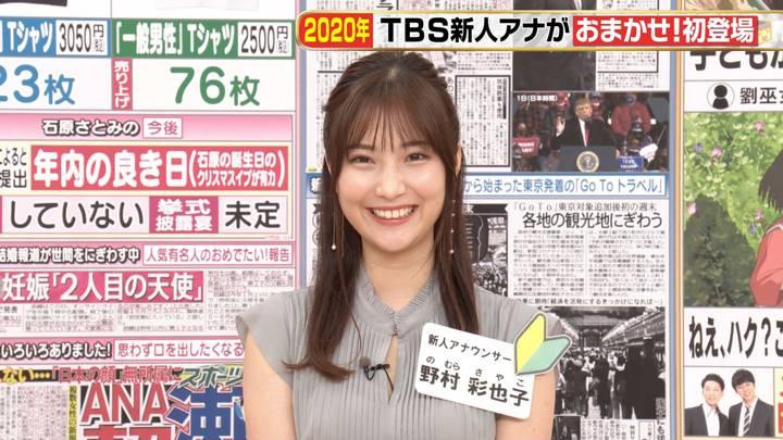 2020年10月04日野村彩也子の画像08枚目