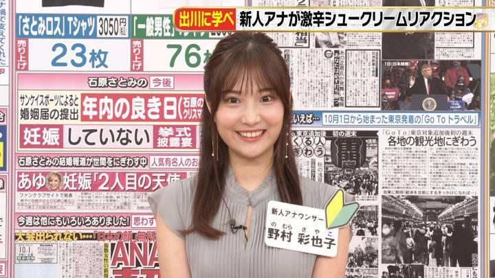 2020年10月04日野村彩也子の画像10枚目