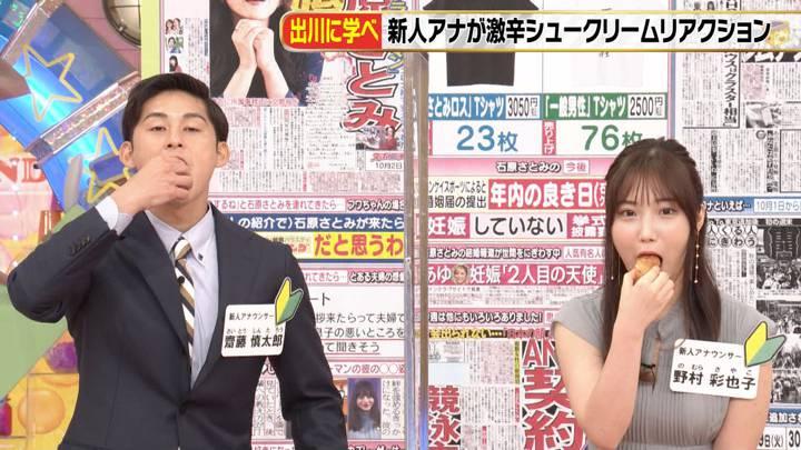 2020年10月04日野村彩也子の画像11枚目