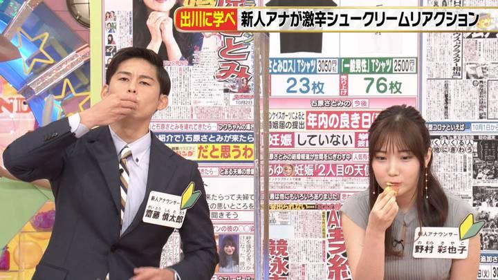 2020年10月04日野村彩也子の画像12枚目
