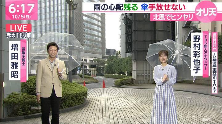 2020年10月05日野村彩也子の画像02枚目
