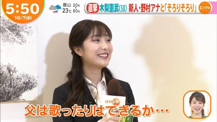 2020年10月07日野村彩也子の画像04枚目