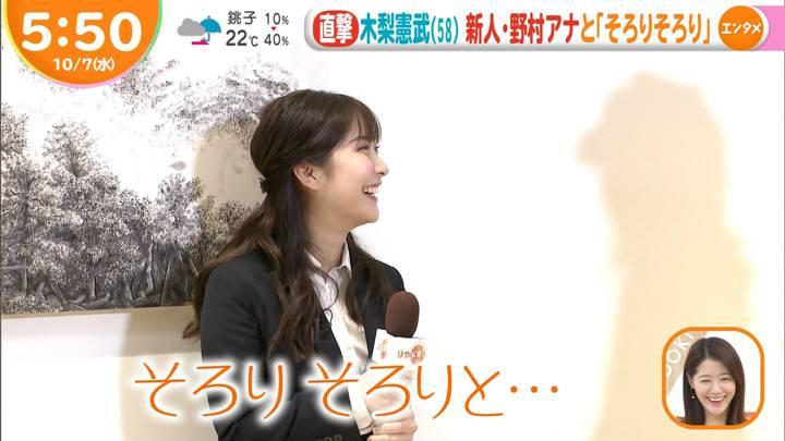 2020年10月07日野村彩也子の画像05枚目