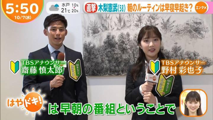 2020年10月07日野村彩也子の画像07枚目