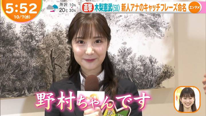 2020年10月07日野村彩也子の画像12枚目