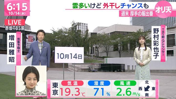 2020年10月14日野村彩也子の画像02枚目