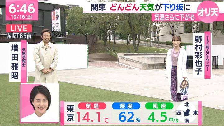 2020年10月16日野村彩也子の画像06枚目