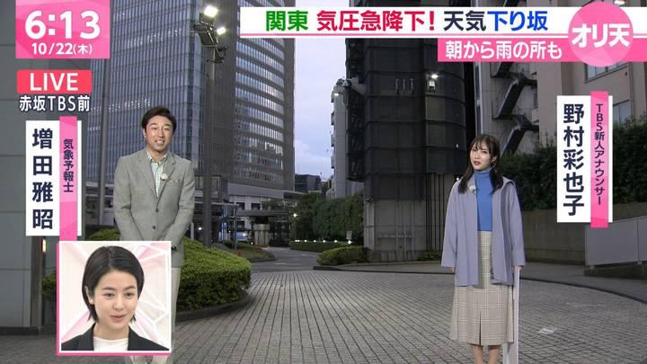 2020年10月22日野村彩也子の画像02枚目