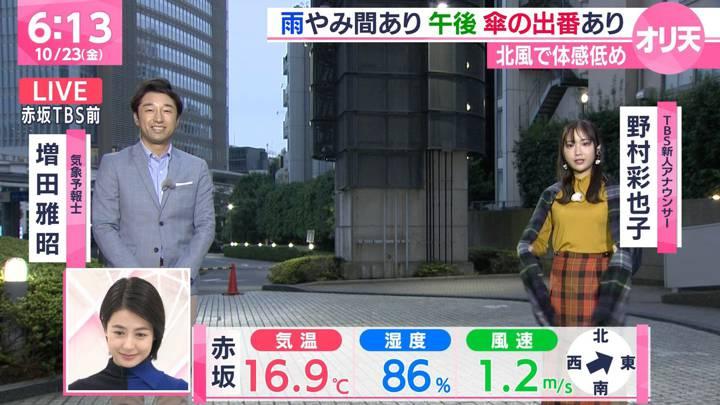 2020年10月23日野村彩也子の画像01枚目