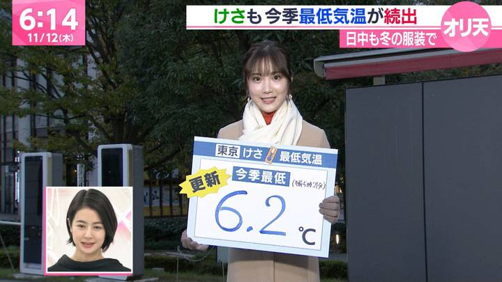 2020年11月12日野村彩也子の画像01枚目