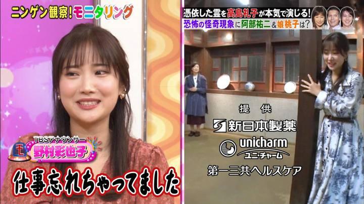 2020年11月12日野村彩也子の画像49枚目