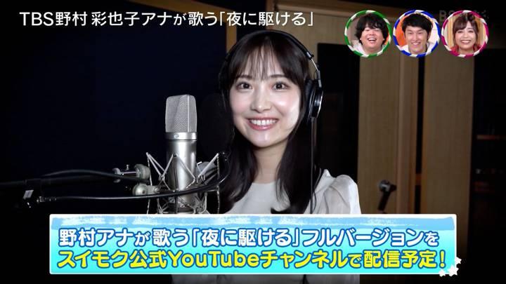 2020年11月25日野村彩也子の画像24枚目