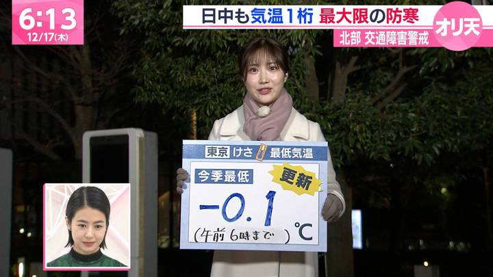 2020年12月17日野村彩也子の画像01枚目