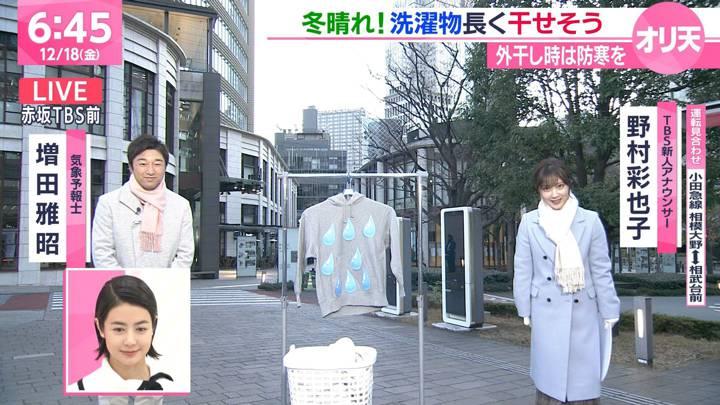2020年12月18日野村彩也子の画像02枚目