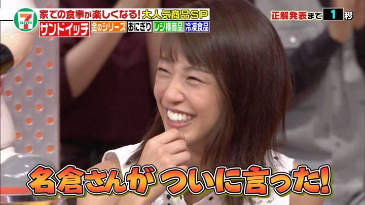 2020年04月25日岡副麻希の画像11枚目
